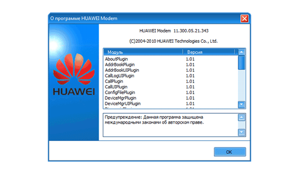 «HUAWEI Modem Option2» \ «О программе»